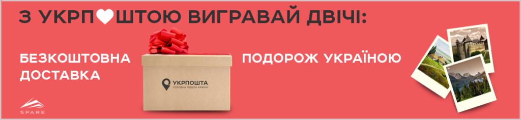 Безкоштовна доставка в будь-який куточок Украини